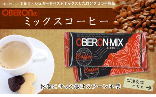 コーヒー、ミルク、シュガーをベストミックスしたオベロンミックスコーヒー