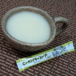 画像1: 北海道じゃがバタースープ 25本入